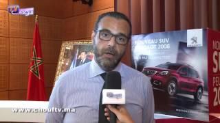 شركة بيجو الفرنسية تطلق سيارتها الجديدة 2008 بالمغرب | مال و أعمال
