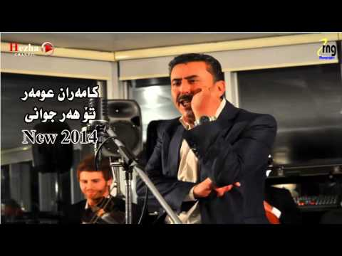 Kamaran Omar  - To Har Jwani - New 2014 Official Music