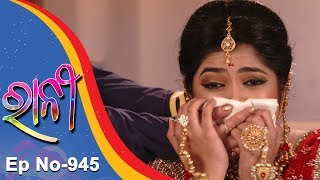 Ranee   Full Ep 945   21st June 2018   Odia Serial - TarangTV