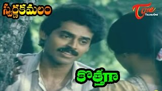 Aalapana Telugu Movie Story