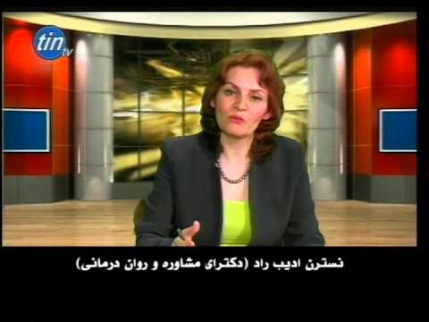 Nastaran Adibrad (Ph.D) Premarital Counselling and sex issues   نسترن ادیب راد