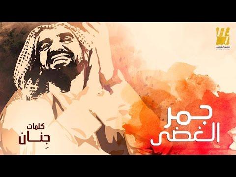 """الفنان حسين الجسمي يغني """"جمر الغضى"""""""