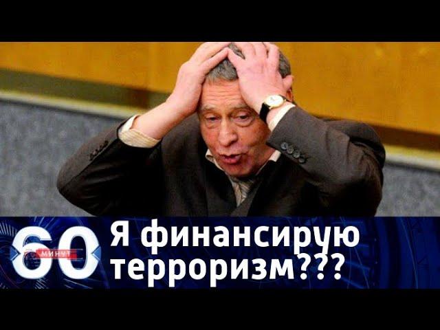 60 минут. Жириновский ответит на обвинения Генпрокуратуры Украины, 23.08.17