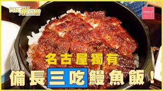 名古屋獨有 備長三吃鰻魚飯!