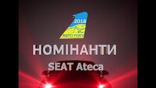 SEAT Ateca 2.0 TDI 4x4  