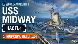 Авианосец Midway. Часть 1. Морские легенды
