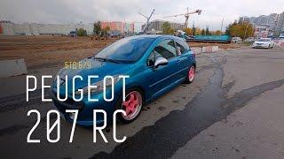 Peugeot 207 RC - Большой тест-драйв (б/у) Стиллавин и Вахидов.
