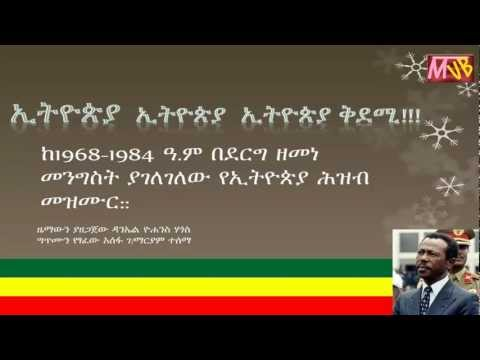 Ethiopia: National Anthem of Ethiopia since 1975-1992 - Ethiopia: National Anthem of Ethiopia since