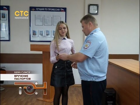 Вручение паспортов