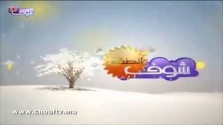 أحوال الطقس ليوم الجمعة 26 غشت 2016 | الطقس