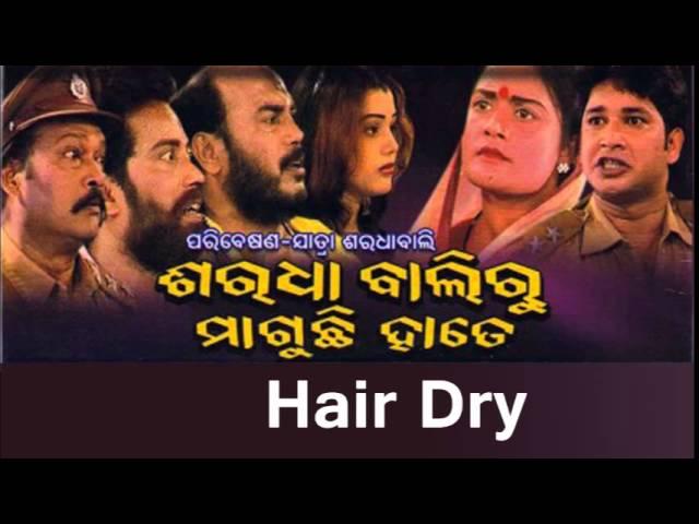 Hair Dry I Pappu I Saradha Baliru Maguchhi Hate I Latest Oriya Songs 2014