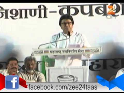 Zee24Taas: Raj Thackeray Rally In Pimpri 13 April