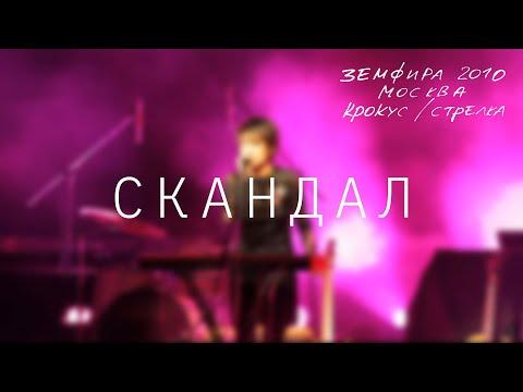 Клипы Земфира - Скандал (live) смотреть клипы