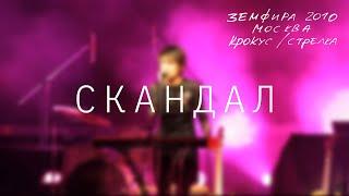 Земфира - Скандал (live)