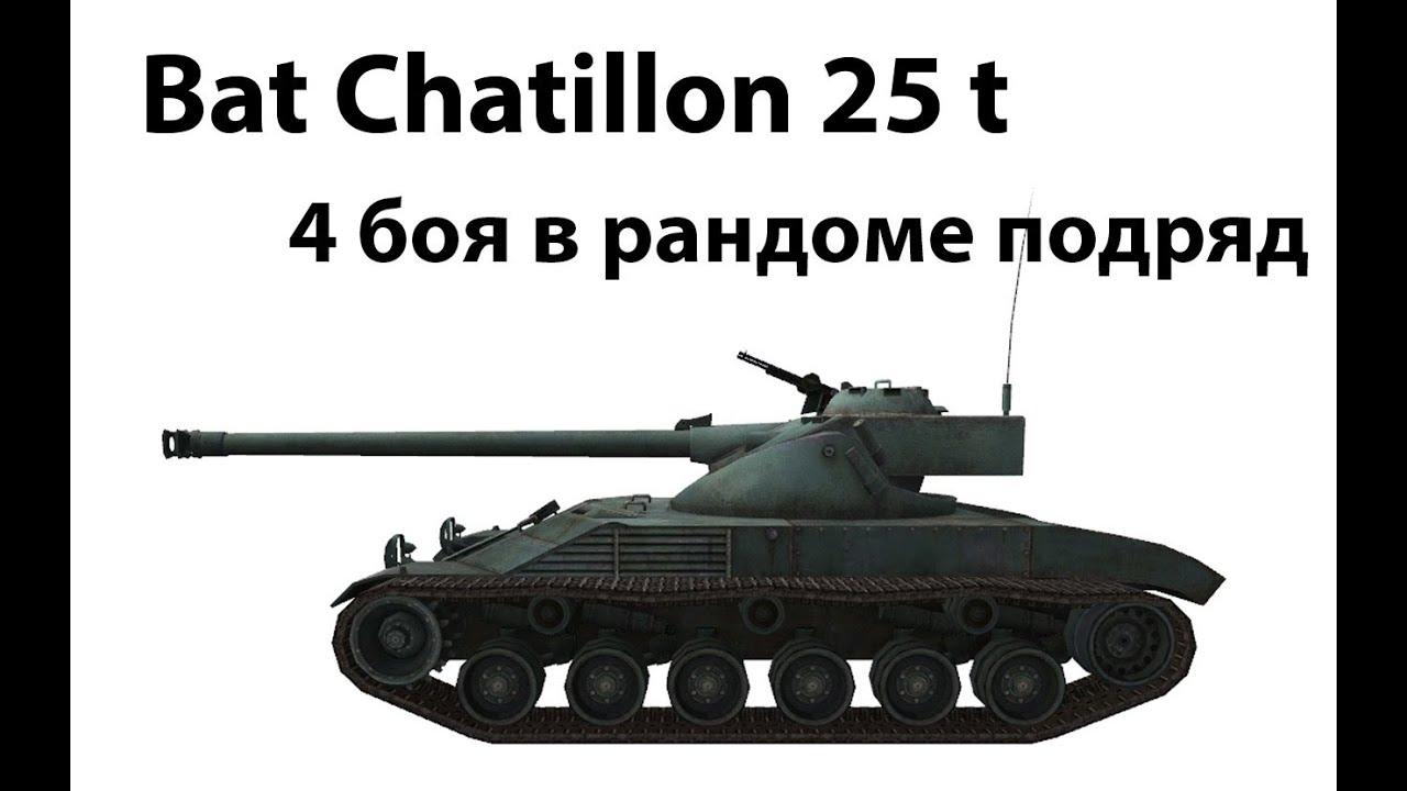 Bat Chatillon 25 t - 4 боя в рандоме подряд (3 и 4)