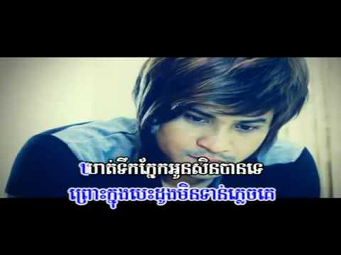 Kom yom anit bong by Khem