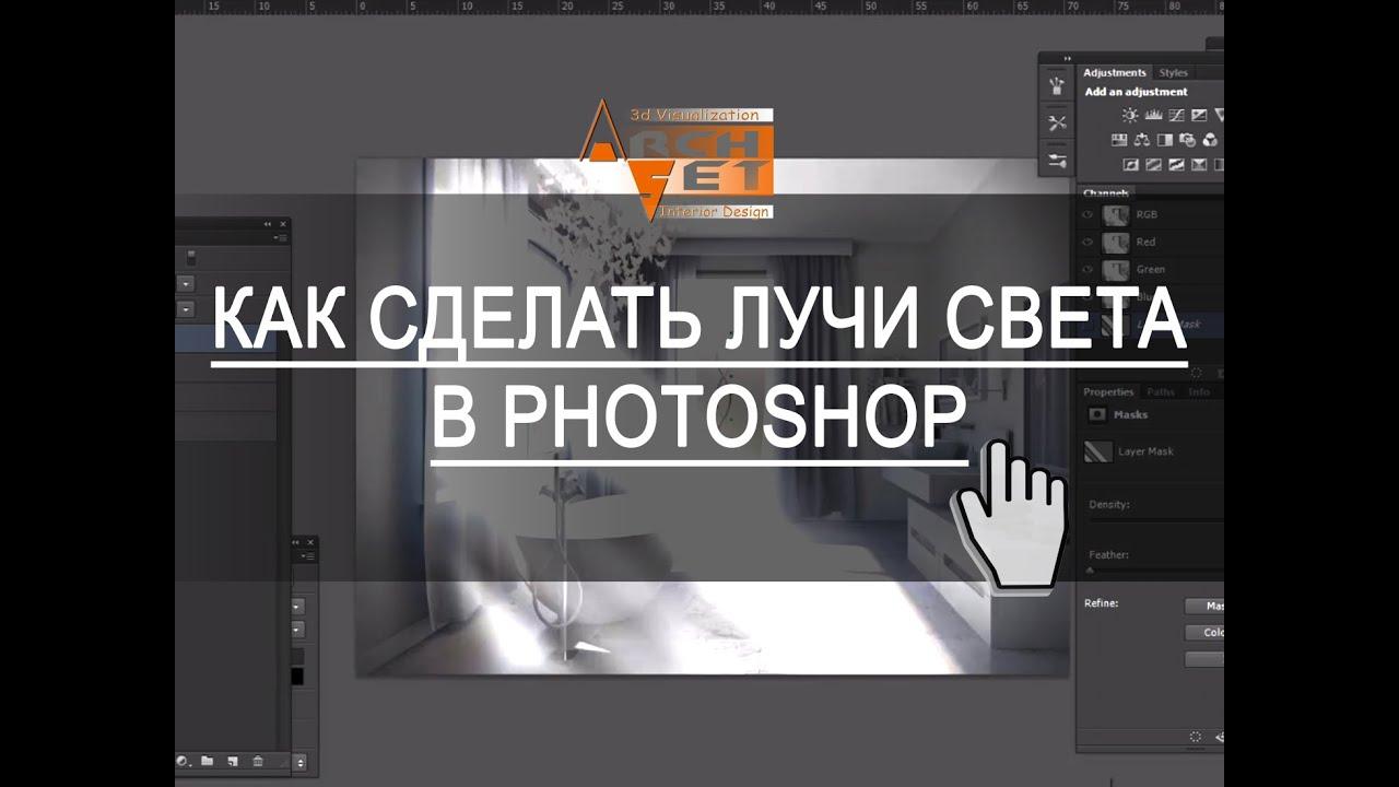 Как в photoshop сделать лучи