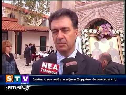 Διόδια στον κάθετο άξονα Σερρών  Θεσσαλονίκης