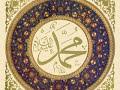 Ibrahim Sadri Peygamberimiz Gelse