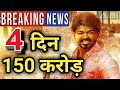 South Film Mersal 4th Day Collection 150 Crore