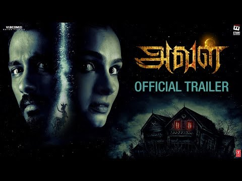 Aval Official Trailer