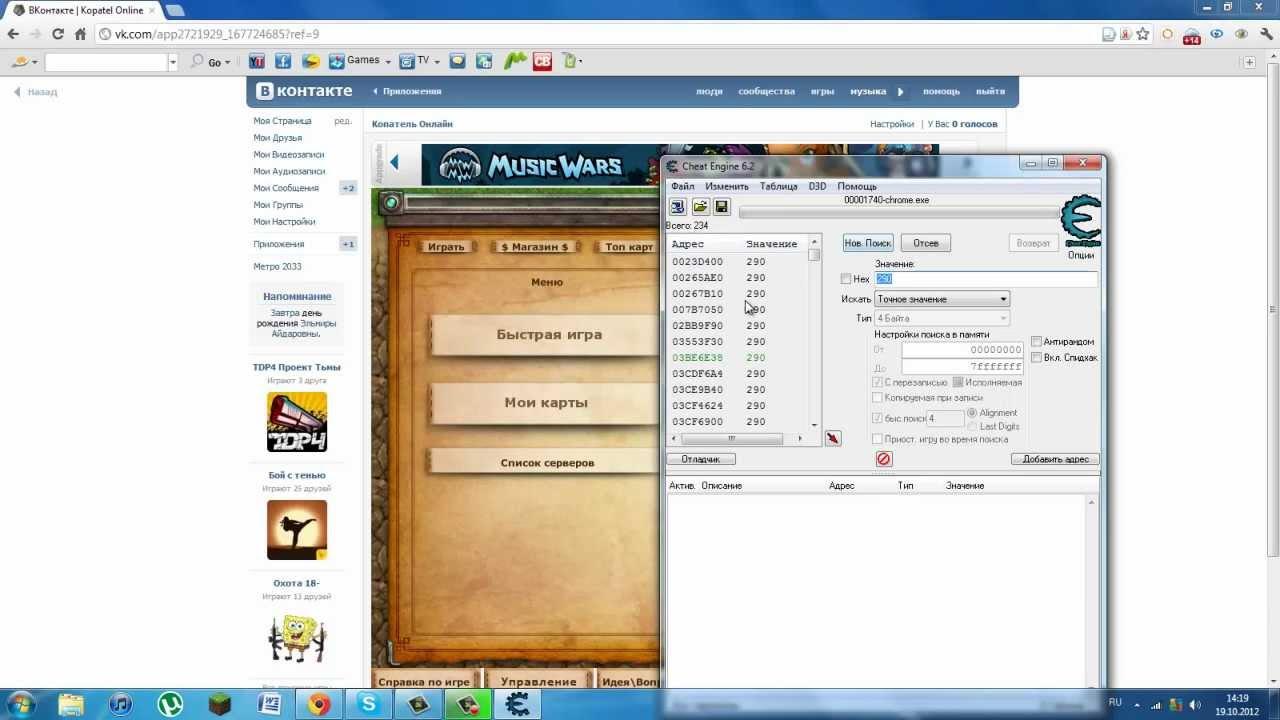 Взлом игры Копатель Онлайн через Cheat Engine. как взломать игру копа