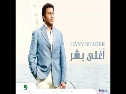 Hany Shaker...Allah Hasebi Aleak | هاني شاكر...الله حسيبي عليك