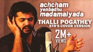 Simbu releases Thalli Pogathey song from Achcham Yenbadtu Madamaiyada