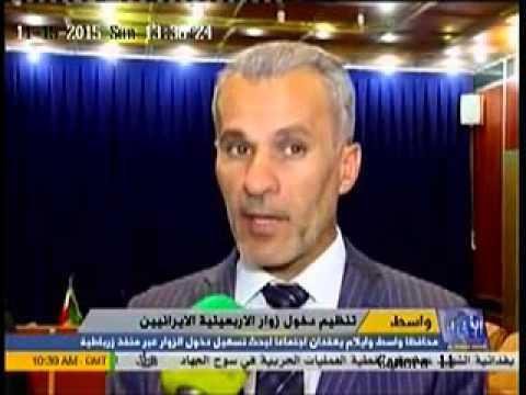 اجتماع محافظ واسط وايلام -تقرير قناة الفرات -تنظيم دخول الايرانيين للزيارة الاربعينيه