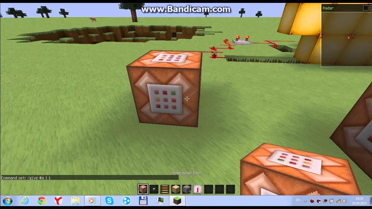Командный блок Minecraft