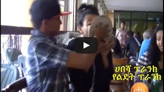 Ethiopia Habesha Prank TV Show ,Funny birthday prank