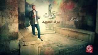 اناشيد رمضان طيور الجنة 2014 مراد شريف امينة كرم وغيرهم 1
