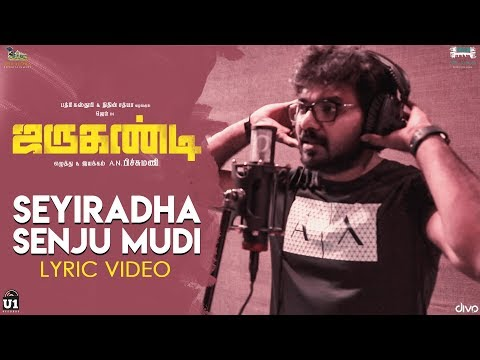 Jarugandi - Seyiradha Senju Mudi (Lyric Video)