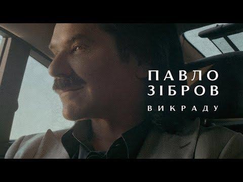 Павло Зібров - Викраду