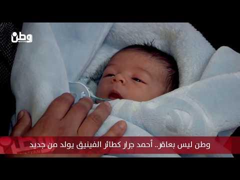 بالفيديو: وطن ليس بعاقر.. أحمد جرار كطائر الفينيق يولد من جديد