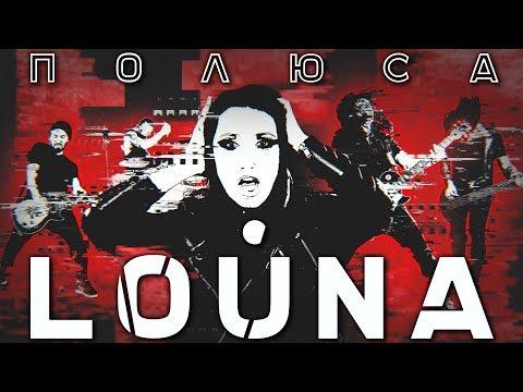 LOUNA - Полюса
