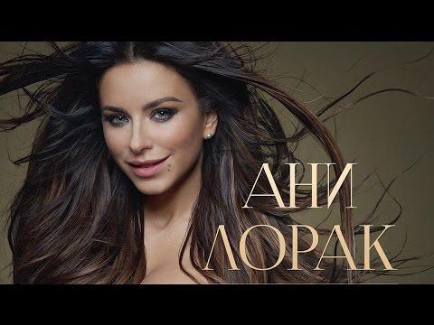Смотреть клип Ани Лорак - Первый день