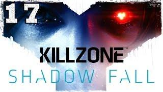 Killzone: Shadow Fall. Серия 17 - Пот, боль и кровь.
