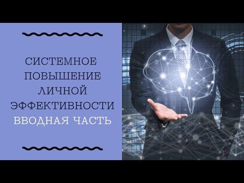 0.1 Системное повышение личной эффективности - вводная часть