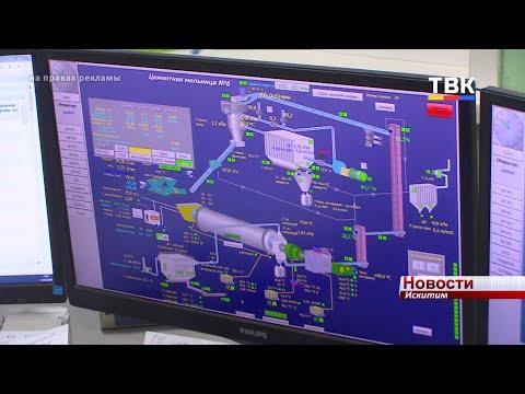 Сепараторную установку ввели в эксплуатацию в АО «Искитимцемент»