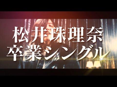 SKE48 / 27thシングルリリースのお知らせ