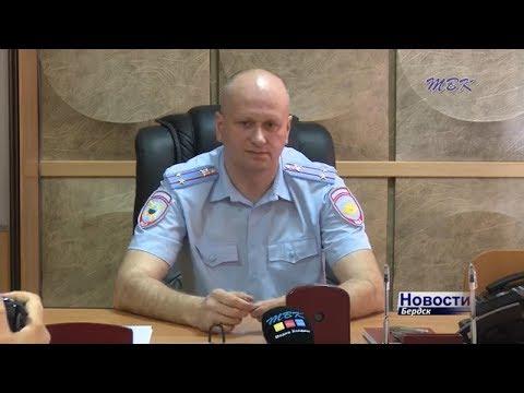 Начальник бердского отдела МВД Владимир Соколов рассказал об оперативной обстановке в городе и приоритетных задачах