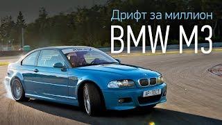 BMW M3 E46 — мечта или нет? Первая часть сериала «Дрифт за миллион». Тесты АвтоРЕВЮ.