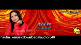 Aradhana - K. Sujeewa