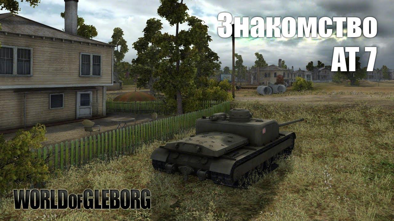 World of Gleborg. Знакомство с АТ 7