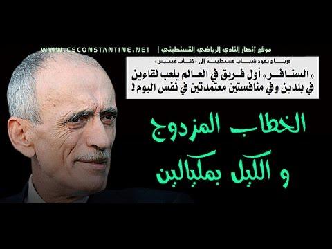 Le double langage de Mahfoud Kerbadj