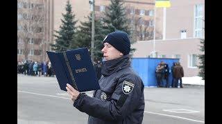 Патрульні поліцейські склали Присягу на вірність Українському народу