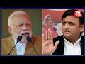 Shatak Aaj Tak: Modi Must Speak Truth, SP Provides 24-Hour Power To Varanasi, Says Akhilesh Yadav