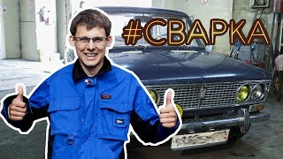 #СВАРКА 2! ЖЕсть! Автомобиль который выжил с 1974 года ! . Ярослав Ефремов