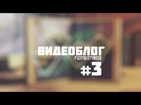 Аллоды Онлайн / Видеоблог разработчиков #3